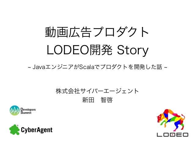 動画広告プロダクト LODEO開発 Story 株式会社サイバーエージェント 新田智啓 JavaエンジニアがScalaでプロダクトを開発した話