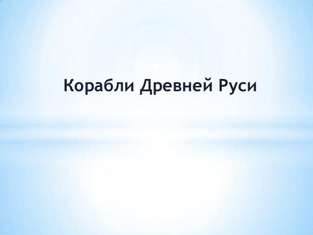Корабли Древней Руси