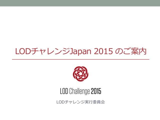LODチャレンジJapan 2015 のご案内 LODチャレンジ実行委員会