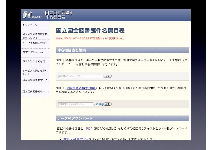 •              : http://wordnet.jp/kotohub/•              dbpedia    • dbpedia lite: http://l.dbpedia.jp