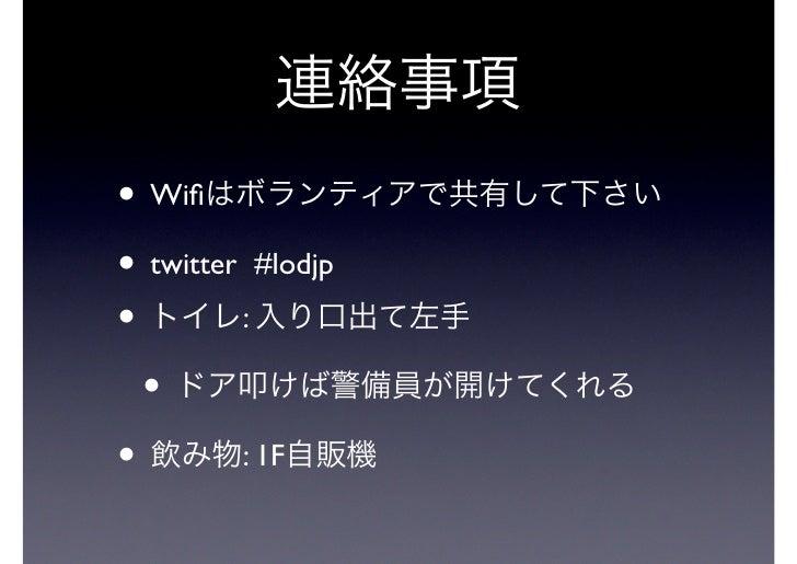 • Wifi• twitter #lodjp•        :  ••        : 1F
