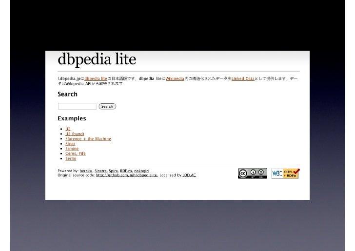第1回LinkedData勉強会