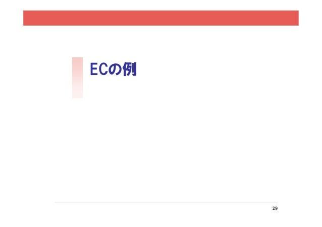 ECの例       29