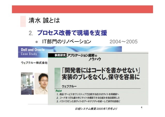 清水 誠とは2. プロセス改善で現場を支援  IT部門のリノベーション          2004~2005                                    4         日経システム構築 2005年7月号より