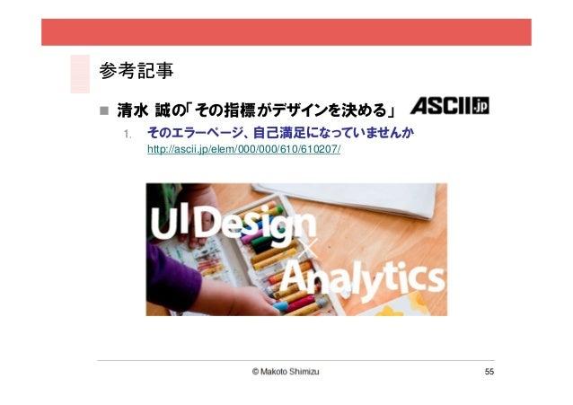 参考記事清水 誠の「その指標がデザインを決める」 1.   そのエラーページ、自己満足になっていませんか      http://ascii.jp/elem/000/000/610/610207/                        ...