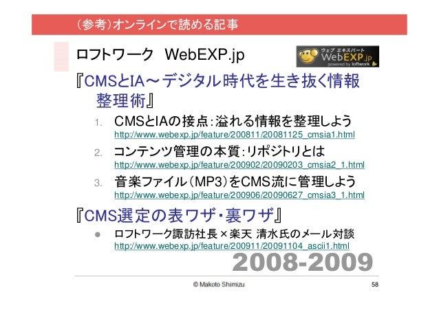 (参考)オンラインで読める記事ロフトワーク WebEXP.jp『CMSとIA〜デジタル時代を生き抜く情報  整理術』 1.   CMSとIAの接点:溢れる情報を整理しよう      http://www.webexp.jp/feature/20...