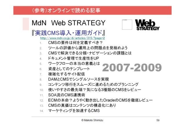 MdN Web STRATEGY『実践CMS導入・運用ガイド』 http://www.mdn.co.jp/di/articles/315/?page=2 1.    CMSの要件は何を定義すべき? 2.    ツールの評価から運用上の問題点を見...