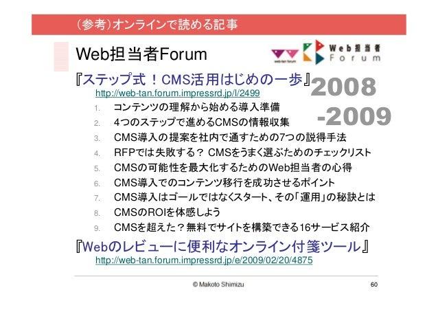 (参考)オンラインで読める記事Web担当者Forum『ステップ式!CMS活用はじめの一歩』 http://web-tan.forum.impressrd.jp/l/2499          2008 1.                   ...