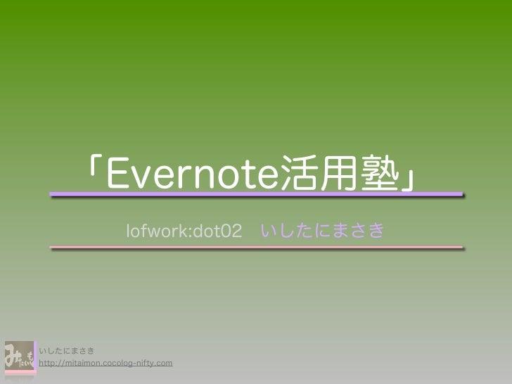 Lofwork dot02 evernote活用塾