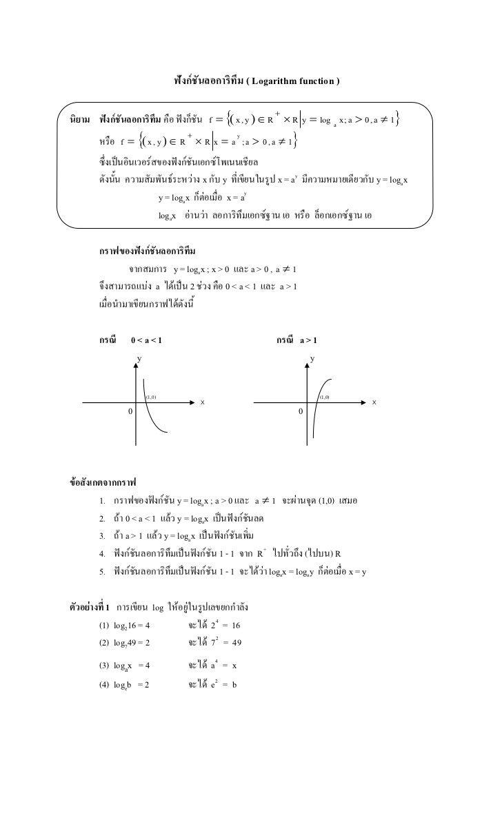 ฟังก์ชันลอการิทึม ( Logarithm function )นิยาม ฟังก์ชันลอการิทึม คือ ฟังก็ชัน f   x , y   R   R y  log a x ; a  0 ...
