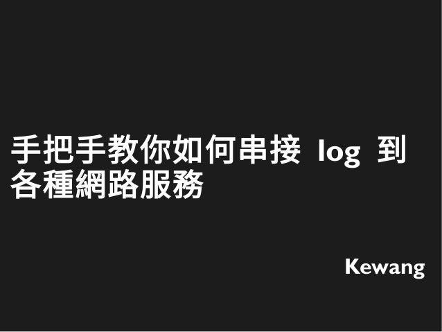 手把手教你如何串接 log 到 各種網路服務 Kewang