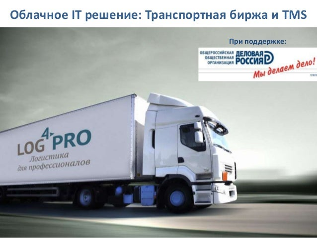 Облачное IT решение: Транспортная биржа и TMS При поддержке: