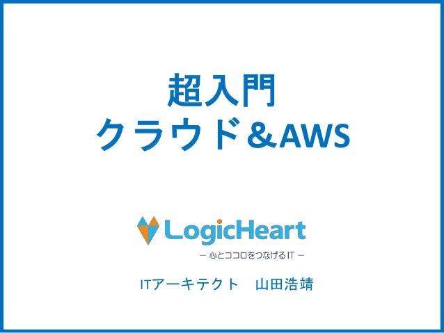 超入門  クラウド&AWS  ITアーキテクト山田浩靖