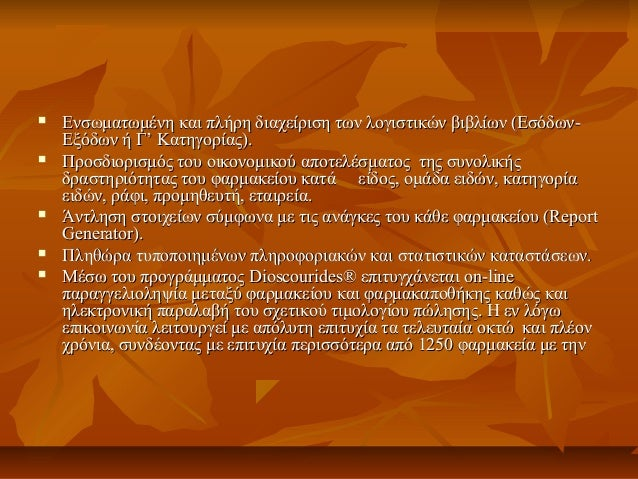    Ενσωματωμένη και πλήρη διαχείριση των λογιστικών βιβλίων (Εσόδων-    Εξόδων ή Γ' Κατηγορίας).   Προσδιορισμός του οικ...