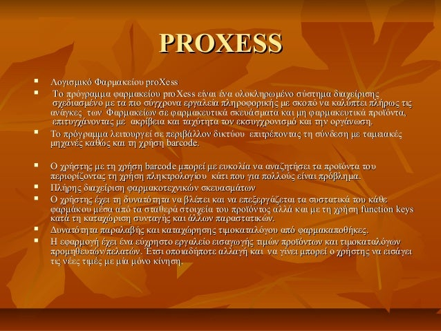 PROXESS   Λογισμικό Φαρμακείου proXess   Το πρόγραμμα φαρμακείου proXess είναι ένα ολοκληρωμένο σύστημα διαχείρισης    σ...