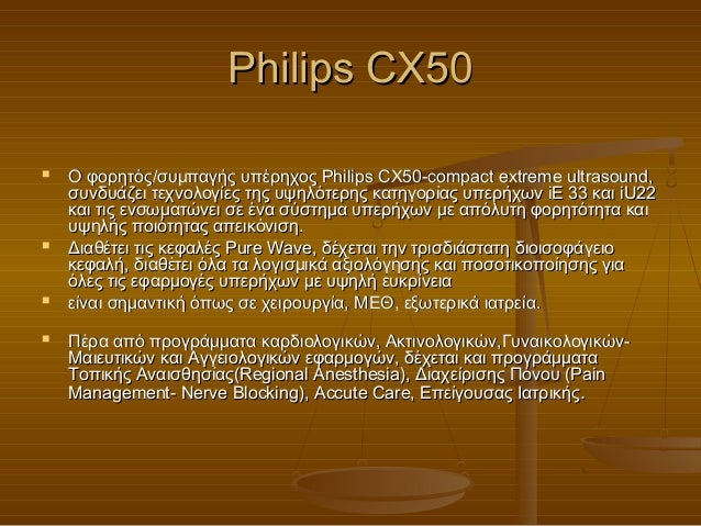 Philips CX50   Ο φορητός/συμπαγής υπέρηχος Philips CX50-compact extreme ultrasound,    συνδυάζει τεχνολογίες της υψηλότερ...