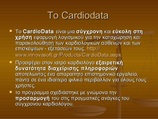 Το Cardiodata   Το CardioData είναι μια σύγχρονη και εύκολη στη    χρήση εφαρμογή λογισμικού για την καταχώρηση και    πα...
