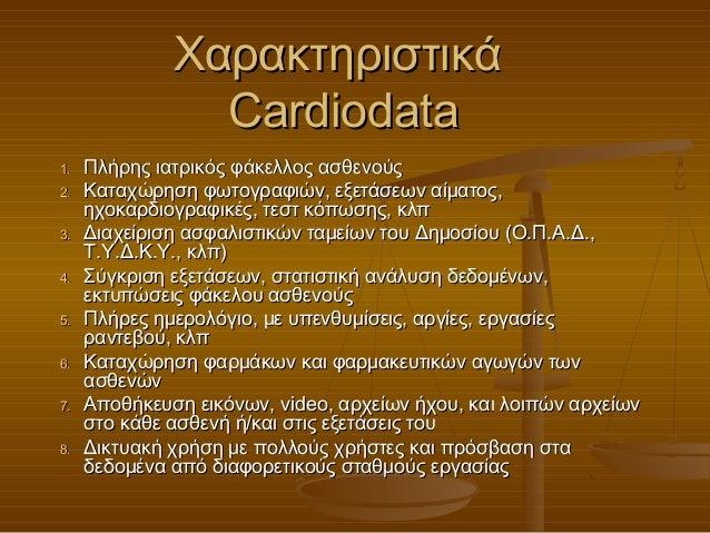 Χαρακτηριστικά                Cardiodata1.   Πλήρης ιατρικός φάκελλος ασθενούς2.   Καταχώρηση φωτογραφιών, εξετάσεων αίματ...