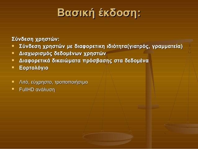 Βασική έκδοση:Σύνδεση χρηστών : Σύνδεση χρηστών με διαφορετικη ιδιότητα(γιατρός, γραμματεία) Διαχωρισμός δεδομένων χρηστ...