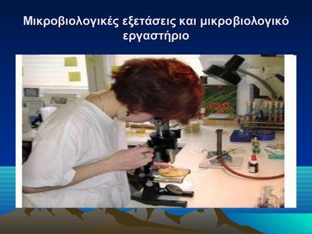 Μικροβιολογικές εξετάσεις και μικροβιολογικό                εργαστήριο
