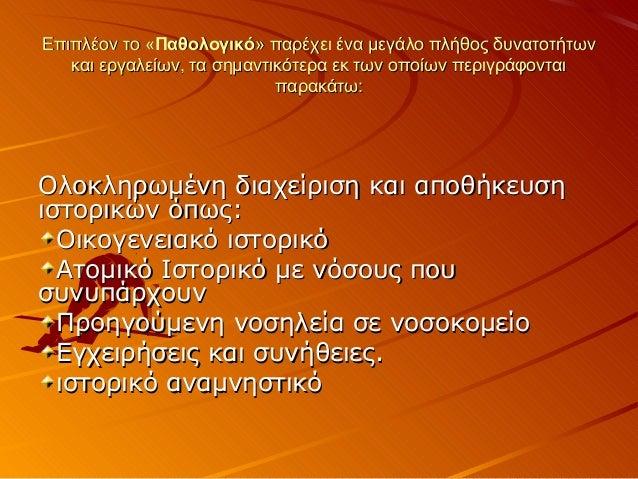 Επιπλέον το «Παθολογικό» παρέχει ένα μεγάλο πλήθος δυνατοτήτων   και εργαλείων, τα σημαντικότερα εκ των οποίων περιγράφοντ...