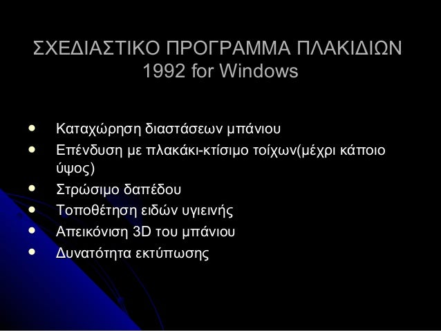 Λογισμικό στη Βιοτεχνία Slide 2