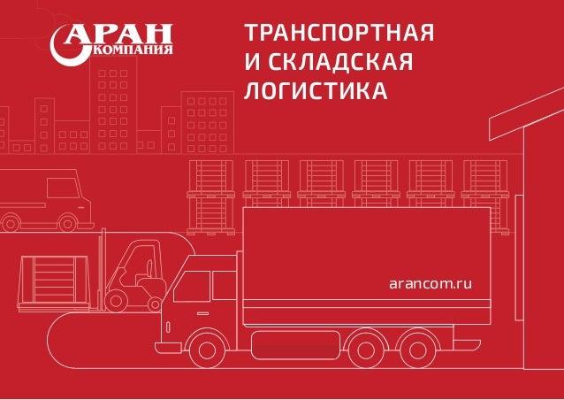 ТРАНСПОРТНАЯ И СКЛАДСКАЯ ЛОГИСТИКА arancom.ru