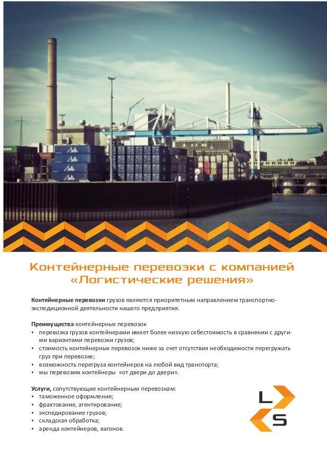 Контейнерные перевозки грузов являются приоритетным направлением транспортно- экспедиционной деятельности нашего предприят...