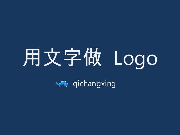用文字做  Logo qichangxing