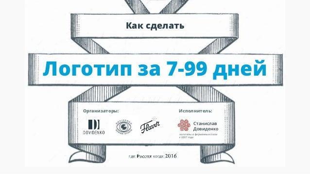Как сделать где: когда: Организаторы: Исполнитель: Станислав Довиденко Логотип за 7-99 дней логотипы и фирменные стили с 2...