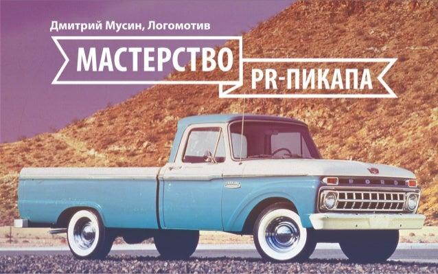Дмитрий Мусин,  Логомотив