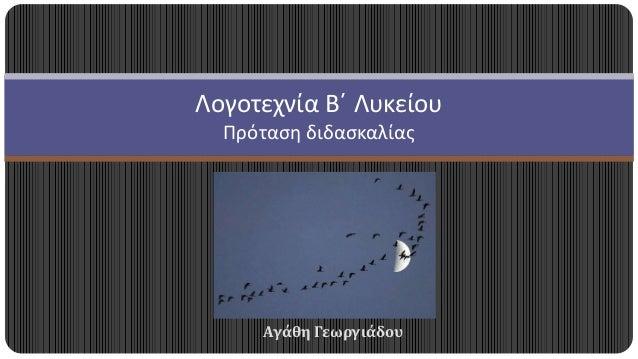 Λογοτεχνία Β΄ Λυκείου  Πρόταση διδασκαλίας  Αγάθη Γεωργιάδου