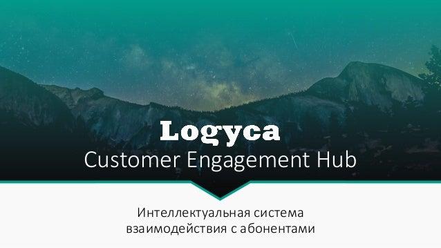 Customer Engagement Hub Интеллектуальная система взаимодействия с абонентами