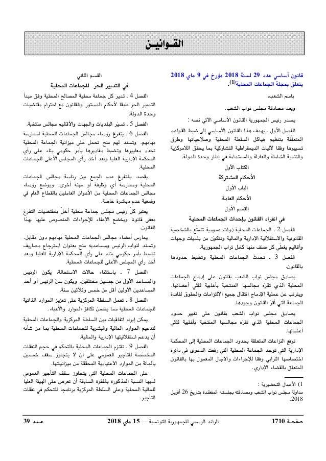 قانون أساسي عدد 29 لسنة 2018 مؤرخ في 9 ماي 2018 يتعلّق بمجلة الجماعات…