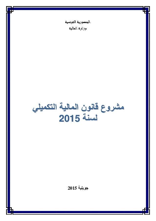 التكميلي المالية قانون مشروعالتكميلي المالية قانون مشروع لسنةلسنة20152015 جىٌهٍت2015