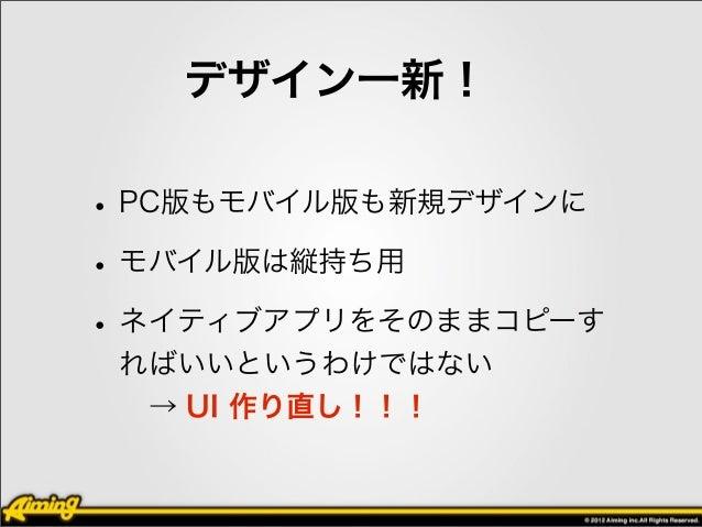 Unity版         HTML・PC版