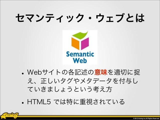 具体的にどうしたの?• ワイルドマークアップ• ID やクラスの命名規則は、ほとんど決 めてない• タグは基本 div(たまに ul, li) →   a タグも使ってない →   HTML5 新規のタグは機能的に    必要なもの以...