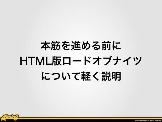 本筋を進める前にHTML版ロードオブナイツ   について軽く説明