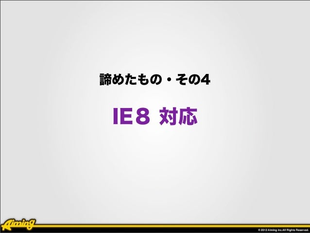 ということで、IE8 は 対応しないことに