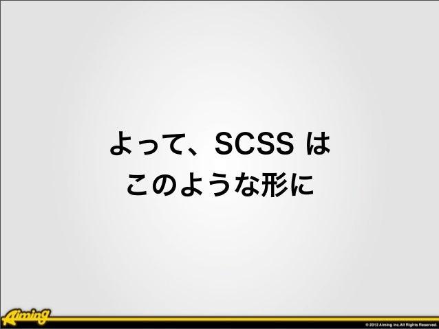 SCSS の中身 このように import して最終的に1ファイルに出力!