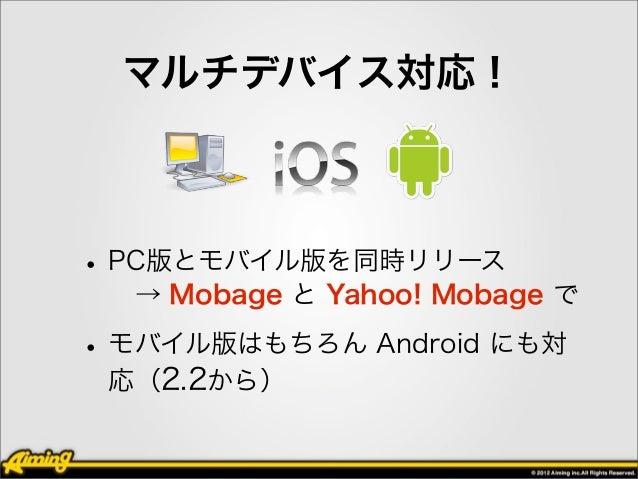 デザイン一新!• PC版もモバイル版も新規デザインに• モバイル版は縦持ち用• ネイティブアプリをそのままコピーす ればいいというわけではない → UI 作り直し!!!