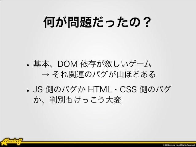 どう対応したの?• ペアプロする!• JS のコードはなるべく読む → 特に View 側 → Github 見やすくて便利• 自分でマークアップして、自分で実装 のパターンも