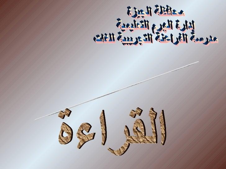 محافظة الجيزة إدارة الهرم التعليمية مدرسة الفراعنة التجريبية للغات الاسم : لمياء حلمى على القراءة