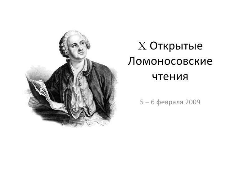 X  Открытые Ломоносовские чтения 5 – 6 февраля 2009