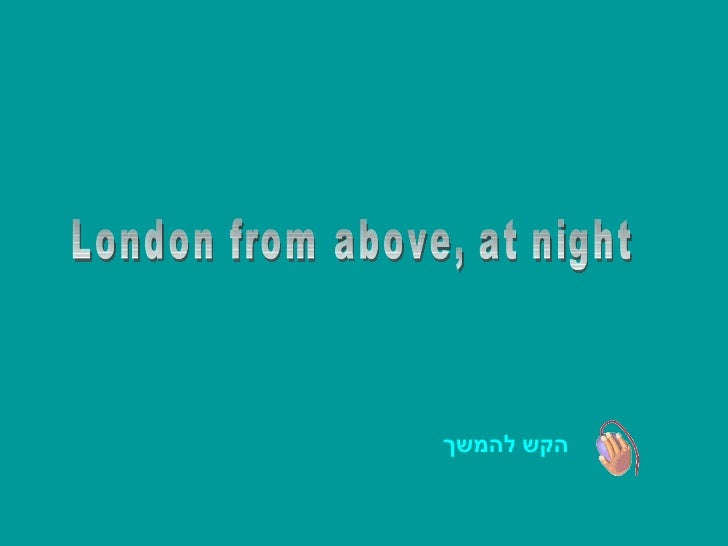 London from above, at night London from above, at night הקש להמשך