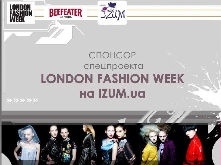СПОНСОР спецпроекта  LONDON FASHION WEEKна IZUM.ua17-22 сентября 2010<br />