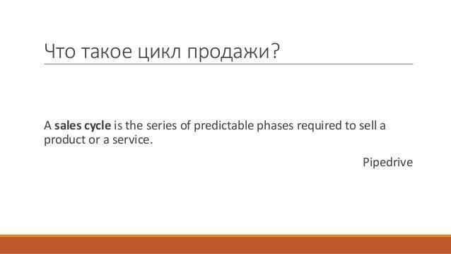 Сделки длиною в жизнь: особенности переговоров длительностью до года Slide 3