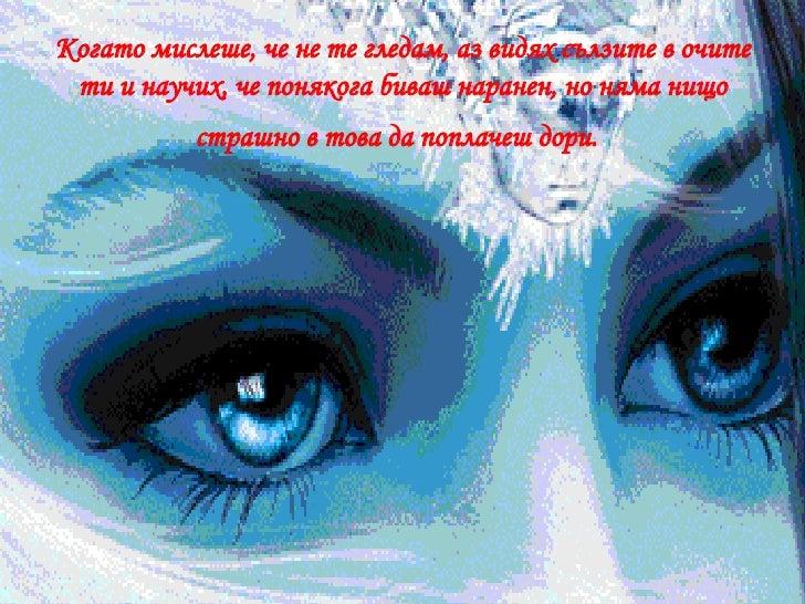 Когато мислеше, че не те гледам, аз видях сълзите в очите ти и научих, че понякога биваш наранен, но няма нищо страшно в т...