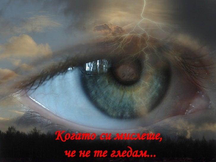 Когато   си мислеше,  че не те гледам ...