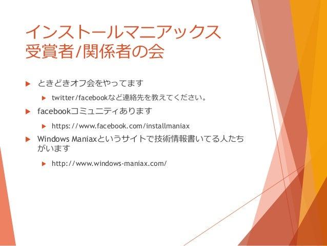 インストールマニアックス受賞者/関係者の会   ときどきオフ会をやってます       twitter/facebookなど連絡先を教えてください。   facebookコミュニティあります       https://www.face...